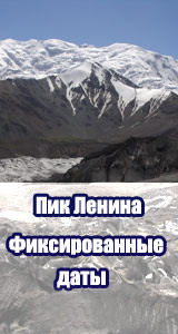 Пик Ленина, фиксированные даты